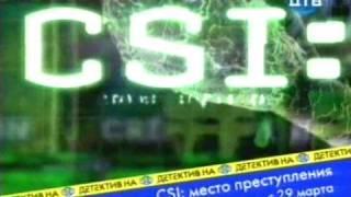 Анонс возвращения на ДТВ сериала CSI