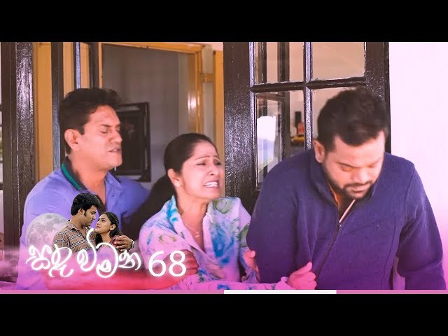 Sanda Wimana | Episode 68 - (2020-05-13) | ITN