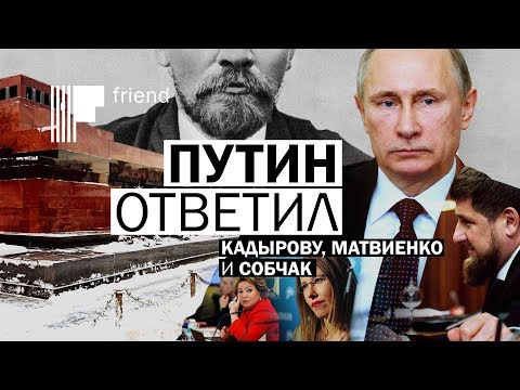 Путин ответил Кадырову,