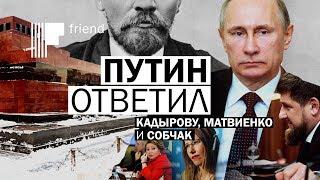 Путин ответил Кадырову, Матвиенко и Собчак