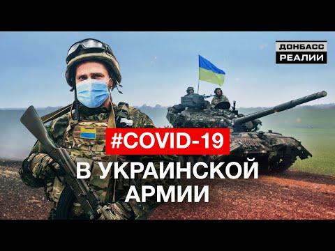 Украина воюет с Россией во время эпидемии коронавируса | Донбасc Реалии