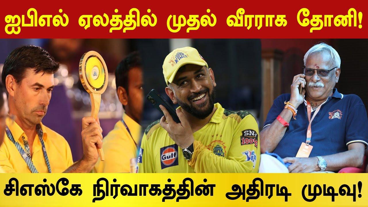 ஐபிஎல் ஏலத்தில் முதல் வீரராக தோனி! சிஎஸ்கே நிர்வாகத்தின் அதிரடி முடிவு | Csk Dhoni IPL 2022 | Tamil