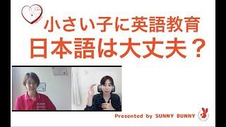おうち英語 徹底解説! Vol.4「小さな子に英語を教えて、日本語に悪影響はないの?」