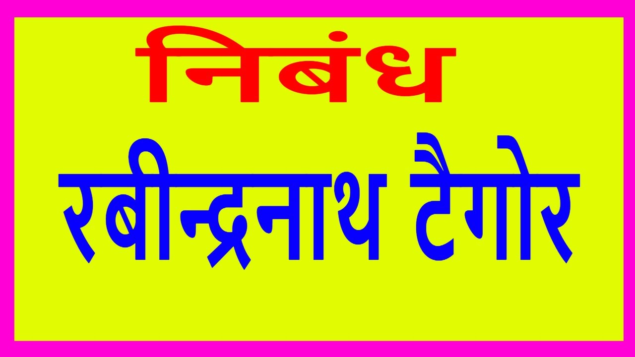 Hindi essay on rabindranath tagore cover letter accounts payable manager