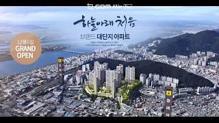 사하코오롱하늘채 부산 사하구 신평동 청약 경쟁률