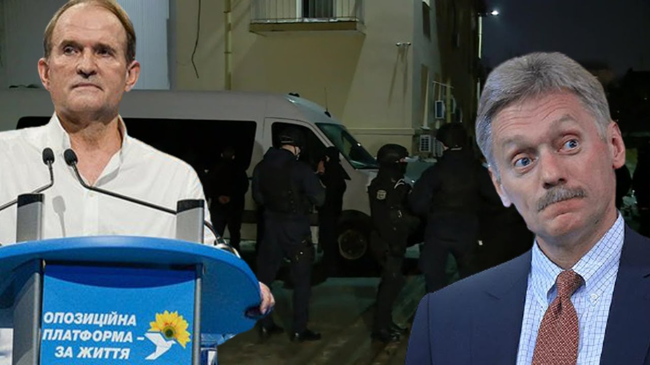 В Кремле опасаются. У Путина отреагировали на обыски у офиса ОПЗЖ.