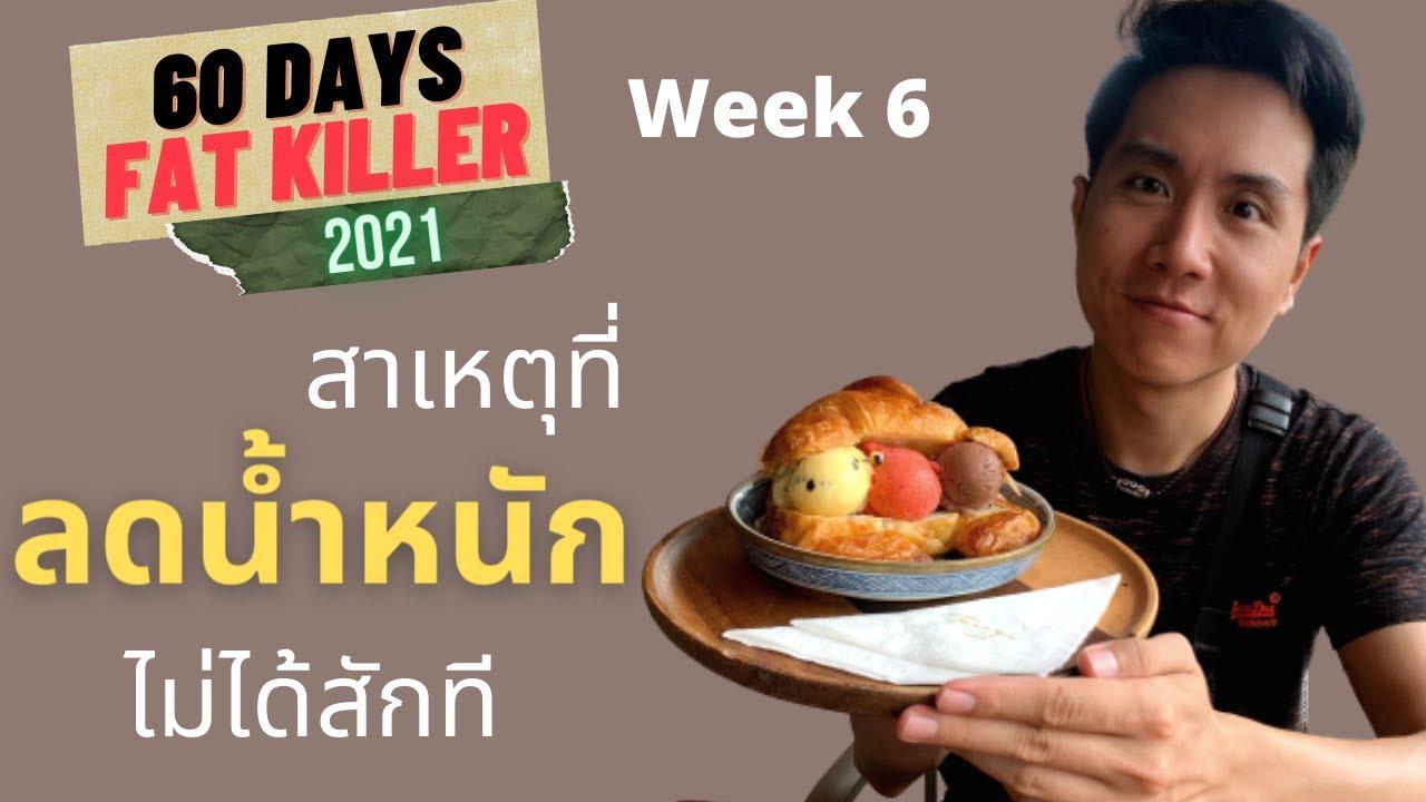 fatkiller 2021