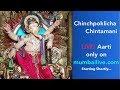 Chinchpokali Cha Chintamani Ganpati Maha Aarti Live.
