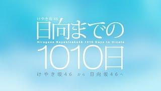 けやき坂46誕生から、その運命が変わるまでの1010日。 ※この動画は、けやき坂46が12人で活動を始めた2016年5月8日を起点としています。公式の見解では、長濱 ...