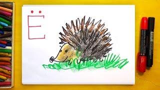 Рисуем Алфавит | Буквы Г Д Е Ё | Урок рисования для детей