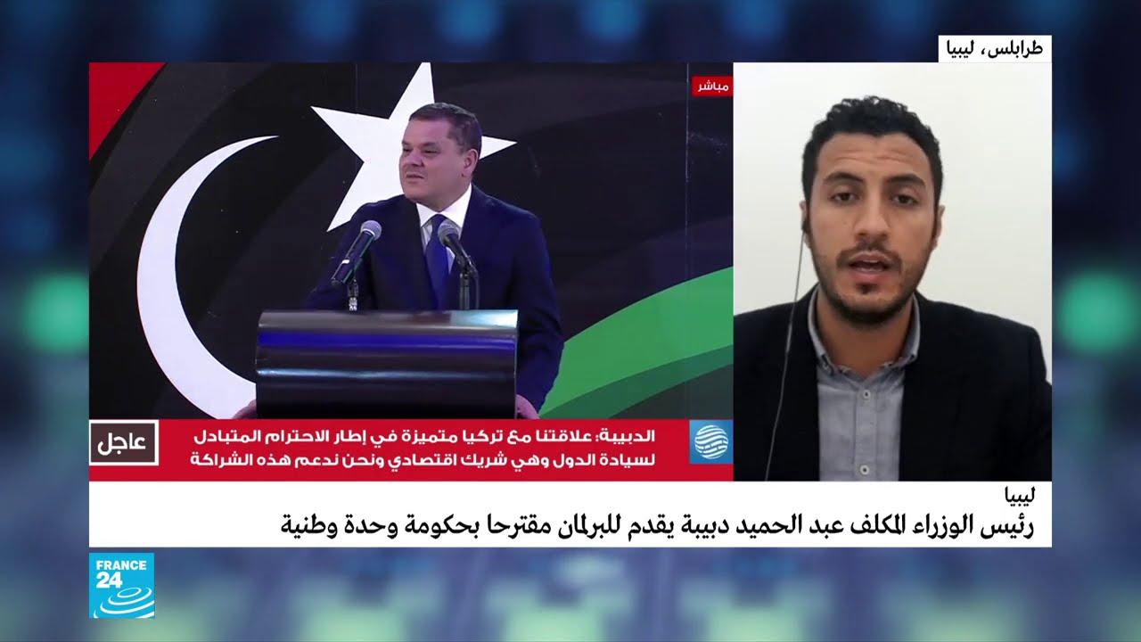 ليبيا: أبرز ما جاء في كلمة رئيس الوزراء المكلف عبد الحميد الدبيبة  - نشر قبل 2 ساعة
