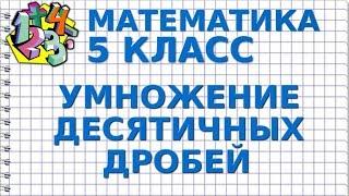 МАТЕМАТИКА 5 класс. УМНОЖЕНИЕ ДЕСЯТИЧНЫХ ДРОБЕЙ