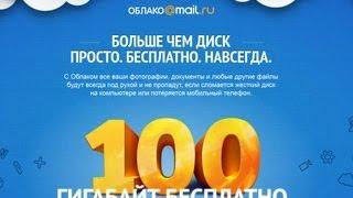 Облако mail.ru - как получить 100Гб бесплатно?