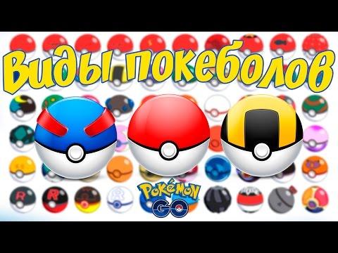 Виды покеболов в игре Покемон Го: Pokemon Go гайд