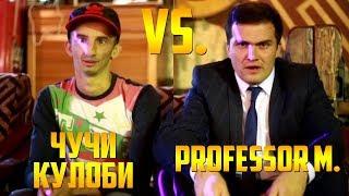 Comedy Battle Чучи Кулоби vs. Professor M.