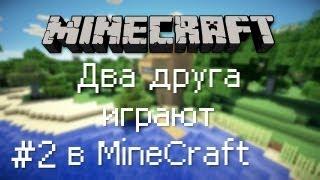 Два друга играют в MineCraft / Эпизод 2 [БОБ, МАЯК И КРИПЕРЫ]