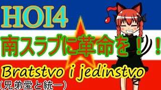 【HOI4】南スラブに革命を!!(共産ユーゴ)ゆっくり実況 END
