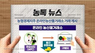 농협경제지주 온라인농산물거래소 거래 개시 2