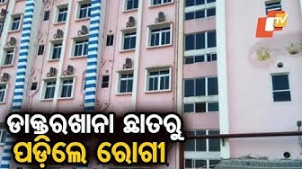 Patient die after falling from DHH balcony in Dhenkanal