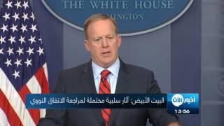 أخبار عربية وعالمية: البيت الأبيض: آثار سلبية محتملة لمراجعة الاتفاق النووي مع #إيران