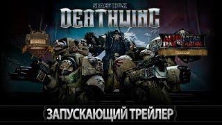 Space Hulk: Deathwing - Запускающий трейлер (русская озвучка) No ads. Warhammer 40000