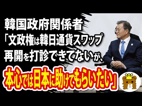 2021/03/27 韓国政府関係者「文政権は韓日通貨スワップの再開を打診できてないが、本心では日本に助けてもらいたい」