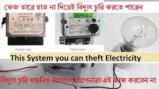 লাইন তারে হাত না দিয়েই বিদ্যুৎ চুরি করা সম্ভব।theft electricity.learn method to theft electricity