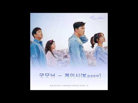 Kassy - 굿모닝 (Good Morning) (Fight For My Way OST Part 2) 쌈, 마이웨이 OST Part 2
