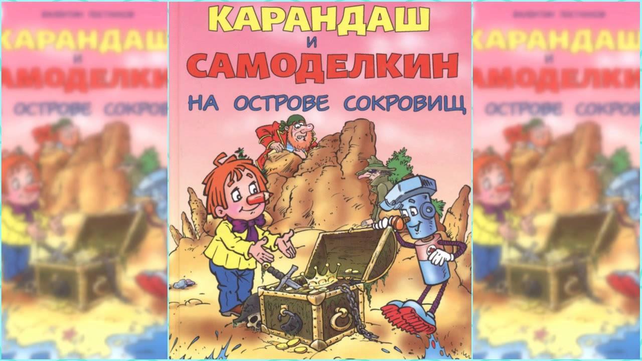 Карандаш и Самоделкин на Острове Сокровищ, Валентин Постников аудиосказка слушать