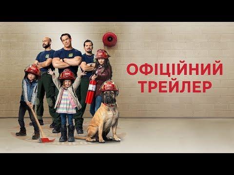 Ігри з вогнем. Офіційний трейлер 1 (український)