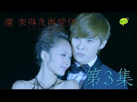مسلسل صيني مصاص الدماء رومانسي حلقة 2 Youtube