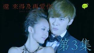《還來得及再愛你》第3集 官方完整版 Love In Time EP3 Full Episode