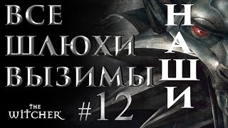 Ведьмак 1 Прохождение. Все проститутки Вызимы наши! #12