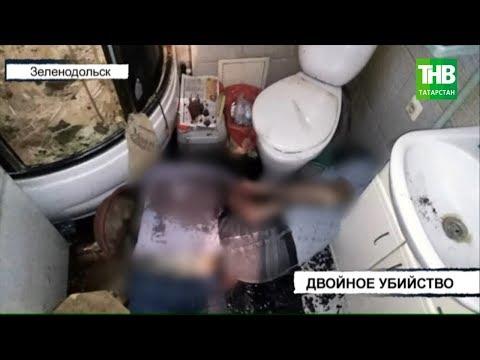 В Зеленодольске возбудили уголовное дело по факту убийства мужчины и женщины | ТНВ
