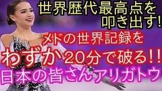 ザキトワが世界最高得点を叩き出し1位!ザギトワがメドベージェワの世界新記録を20分で破りおさえる【平昌五輪・海外の反応】 ザキトワ 検索動画 11