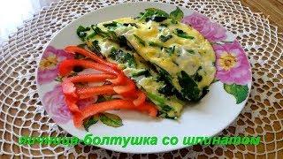 Яичница со шпинатом. Scrambled eggs with spinach.