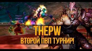 PERFECT WORLD. Второй PvP-турнир на ThePW 1.3.6