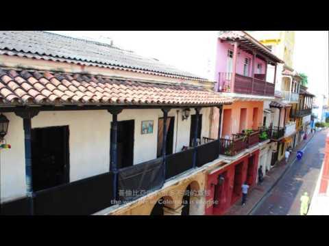 我們一起旅遊哥倫比亞吧!- Let's make a travel through Colombia
