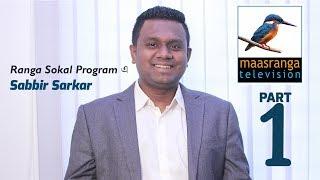 (Part 1)SabbirThePresenter's Interview @ Ranga Shokal,Maasranga TV