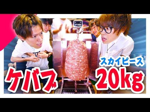 【大食い】20kgケバブをガチで大食いしてみた!!【スカイピース】