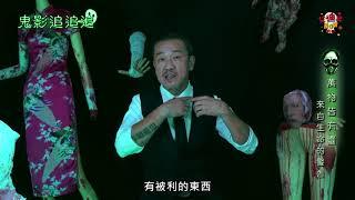 陳為民-鬼影追追追【螳螂夜半復仇刮人肉】
