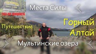 Вадим Старов Горный Алтай Мультинские озера 1 Поездка ГАЗ 66 ШИШИГА Жесть но красиво