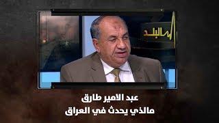 عبد الامير طارق - مالذي يحدث في العراق