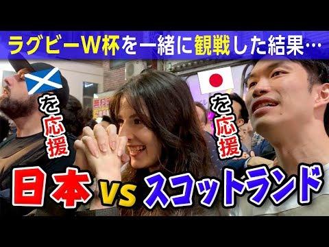 ラグビーワールドカップの日本vsスコットランド戦を外国人と観戦したら感動の結末が待ってました…