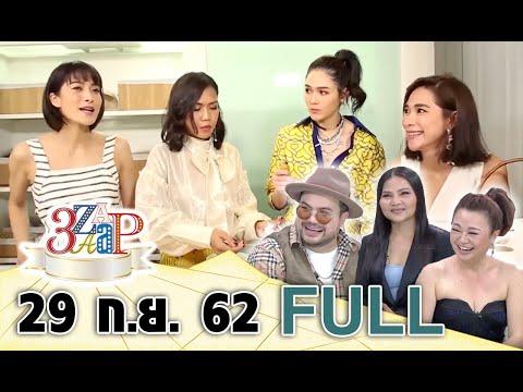 เรื่องรักๆของ'พลอย'กับเรื่องฮาๆของ 3 นักร้องเสียงดี สุ-คิ้ม-โอ๊ต - Full - วันที่ 29 Sep 2019