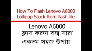 How To Flash Lenovo A6000 Lollipop Stock Rom Flash file &  Flashing tutorial bangla