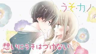 うそカノ(4)