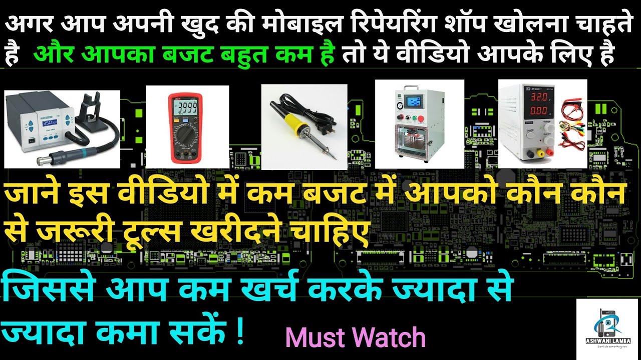 Budget mobile repairing  shop opening plan under 8000 By Ashwani lamba || hindi