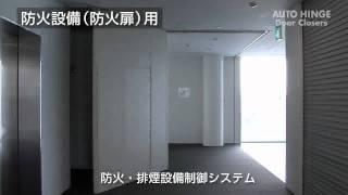 AUTOHINGE.flv(Автоматические двери, раздвижные двери, архитектурная фурнитура, двери из стекла, душевые кабины, перегоро..., 2011-03-17T12:31:41.000Z)
