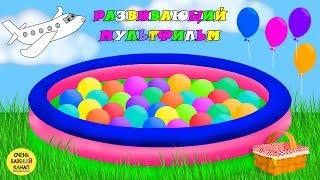 Развивающий мультик для малышей –бассейн с игрушками. Развивающие мультфильмы для детей